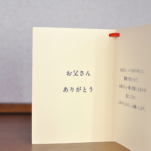 父の日に日本酒をプレゼントする