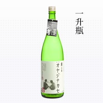 大吟醸オヤジナカセ1800ml