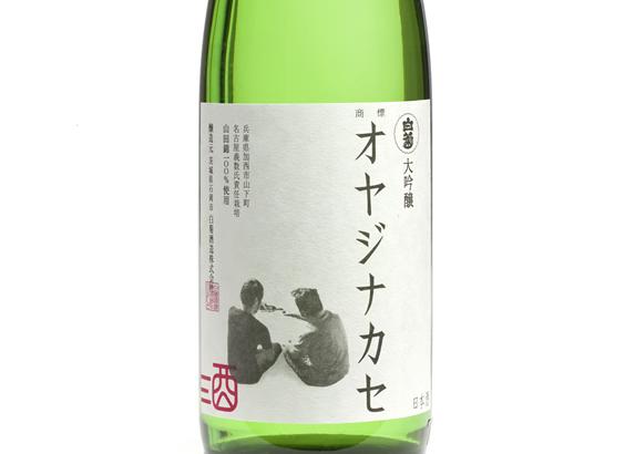 大吟醸酒オヤジナカセのラベル