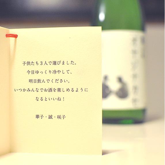 日本酒のメッセージ文