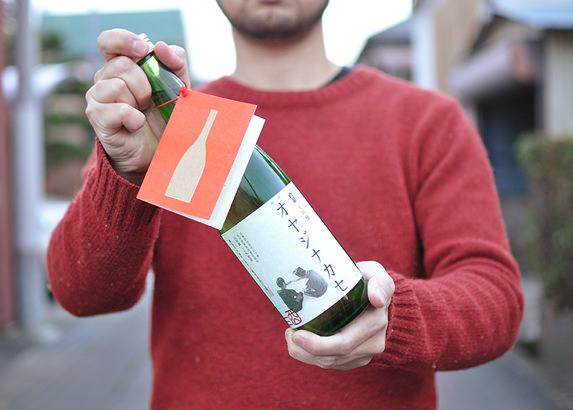 日本酒をプレゼントする人のイメージ写真