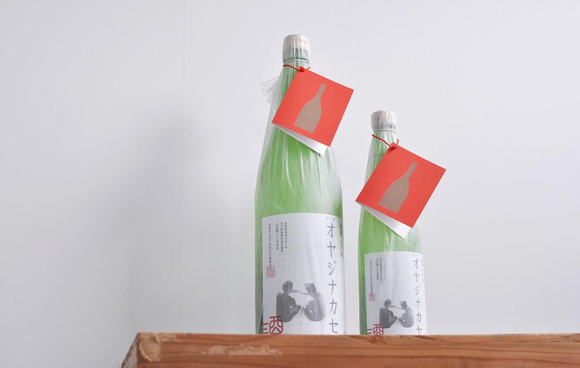 日本酒オヤジナカセの通常のラッピング