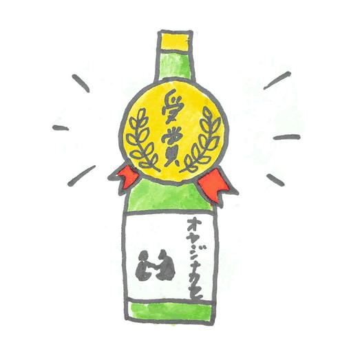 日本酒の受賞のイラスト