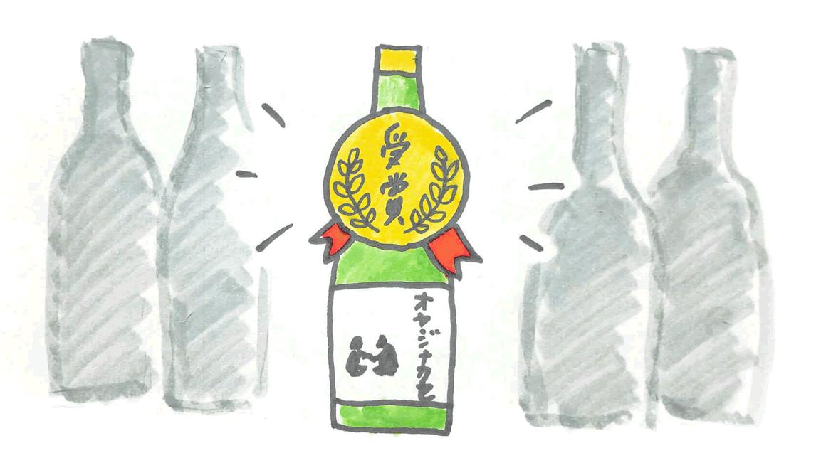 日本酒の受賞イラスト