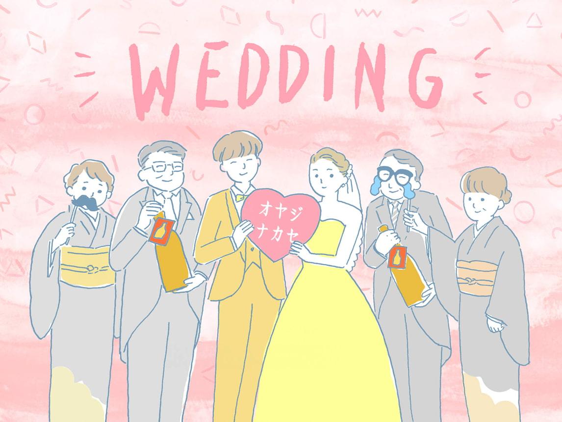 結婚式に父親に日本酒をプレゼントしたイラスト