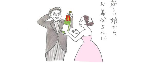 結婚式でプレゼントした日本酒のその後(シーン2)