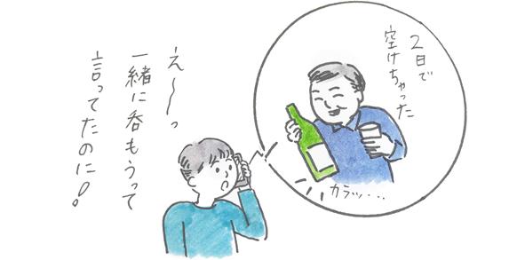 結婚式でプレゼントした日本酒のその後(シーン3)