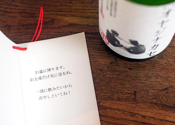 帰省土産や離れて暮らす父親に贈る日本酒のイメージ
